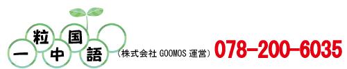 中国語教室 |神戸三宮|中国語翻訳・通訳|一粒中国語教室